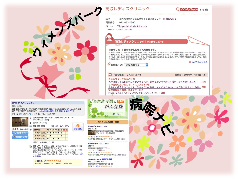 ブログ20160216