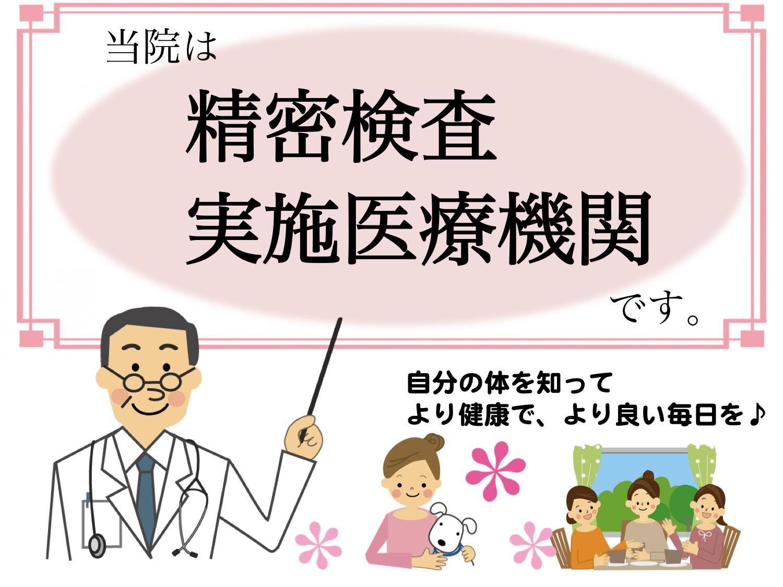 子宮頸がん検診 精密検査実施機関☆