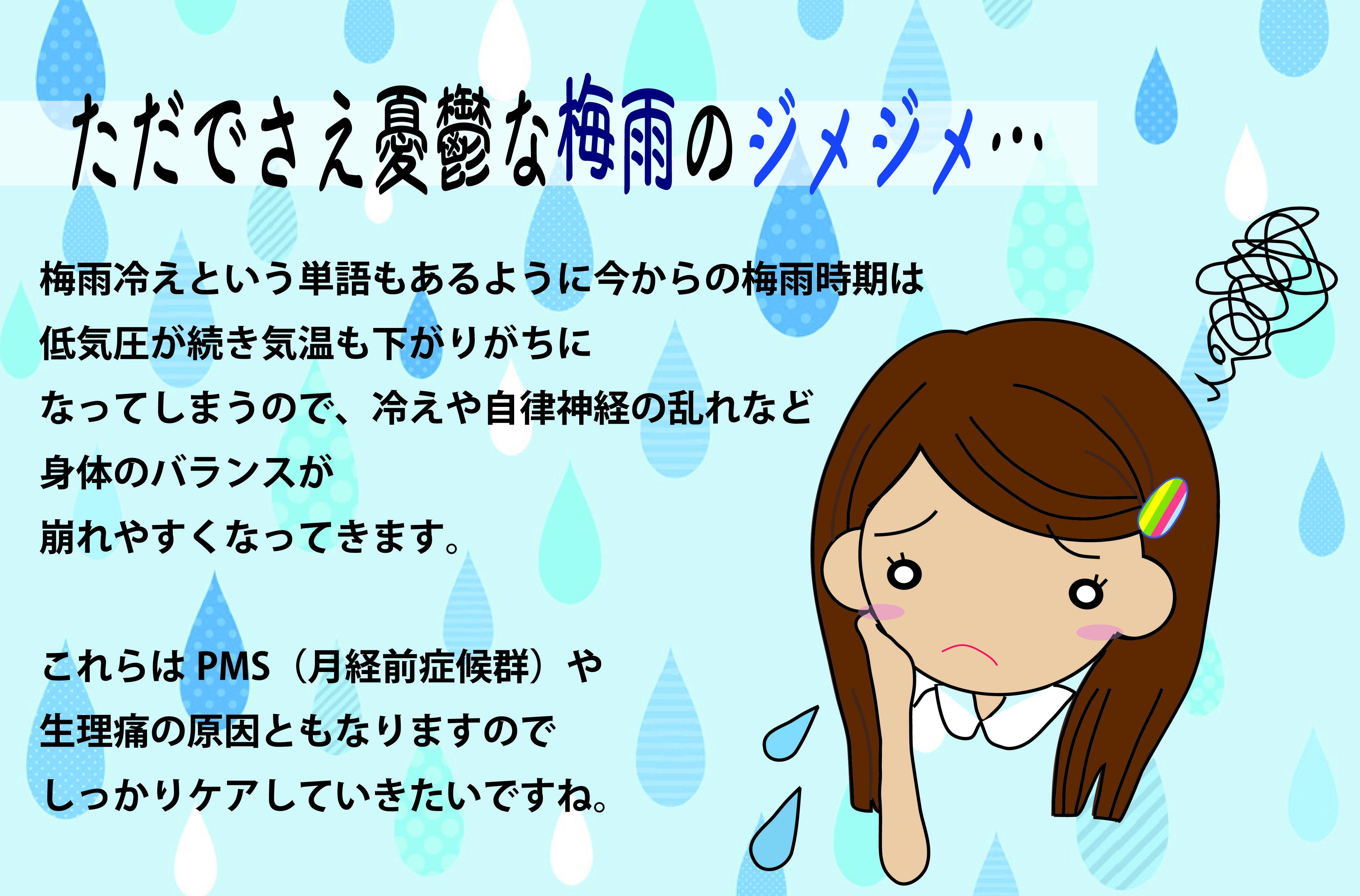 いよいよ梅雨入り☆