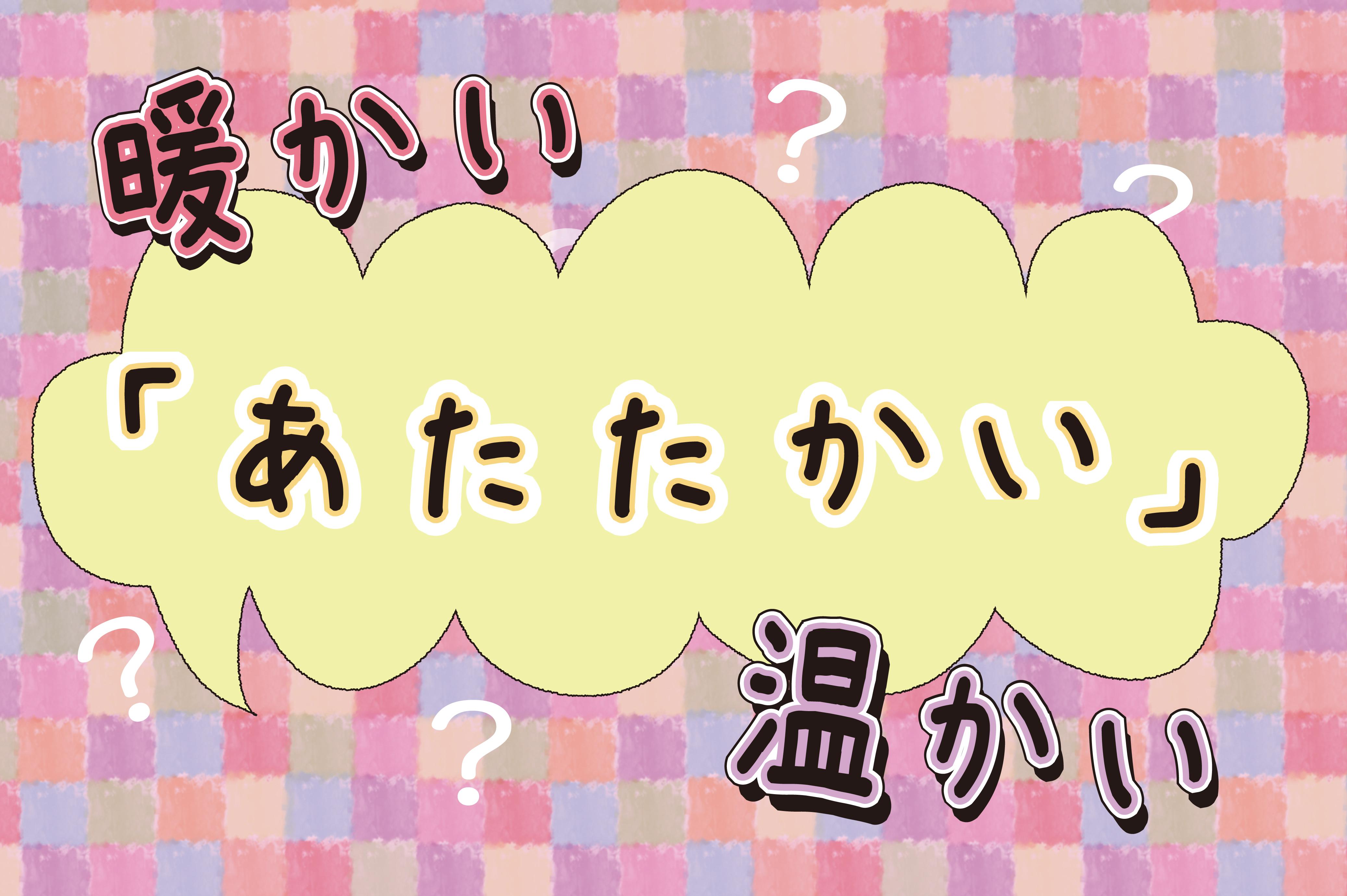 ☆あたたかい??☆