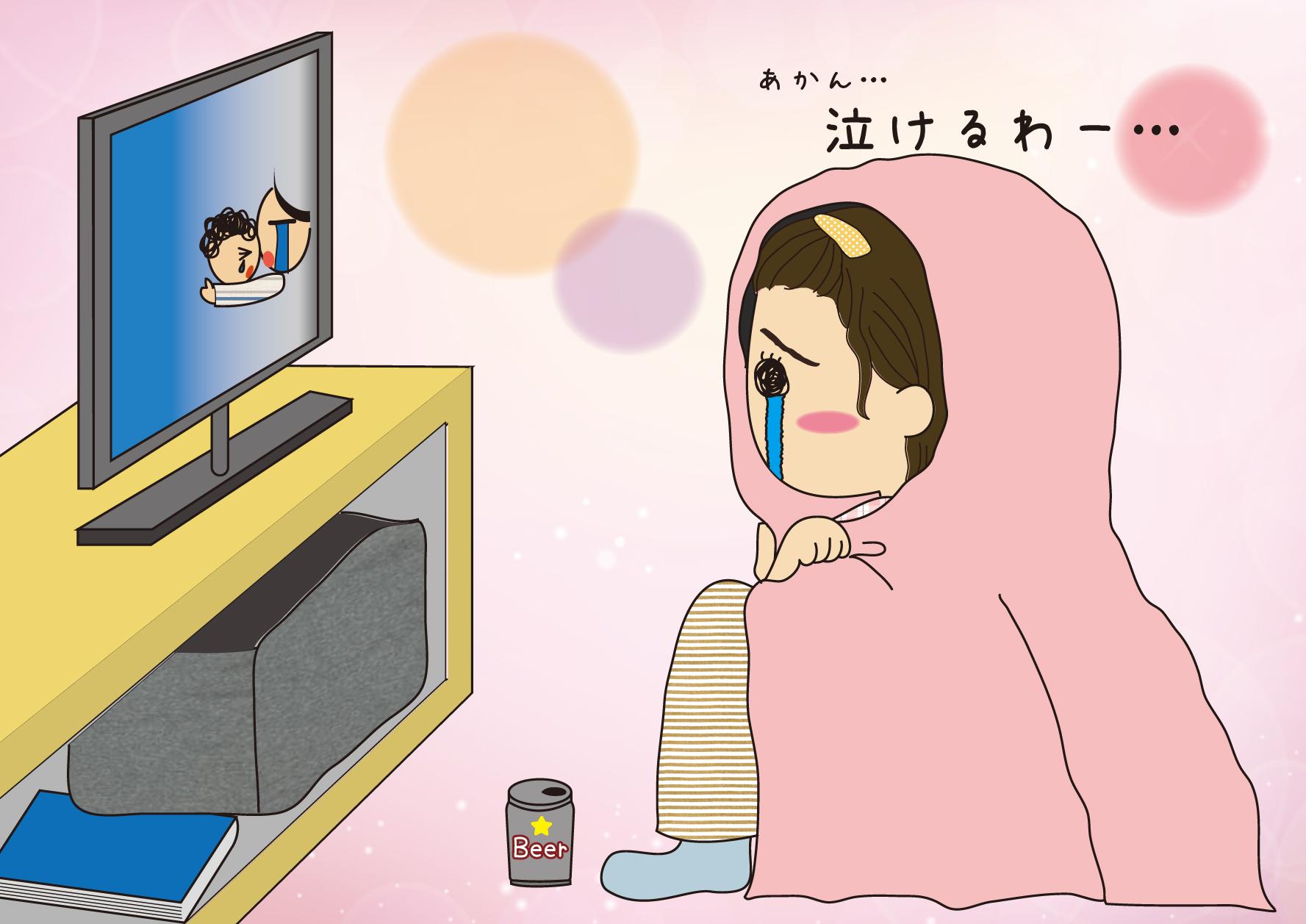最近、泣いていますか?