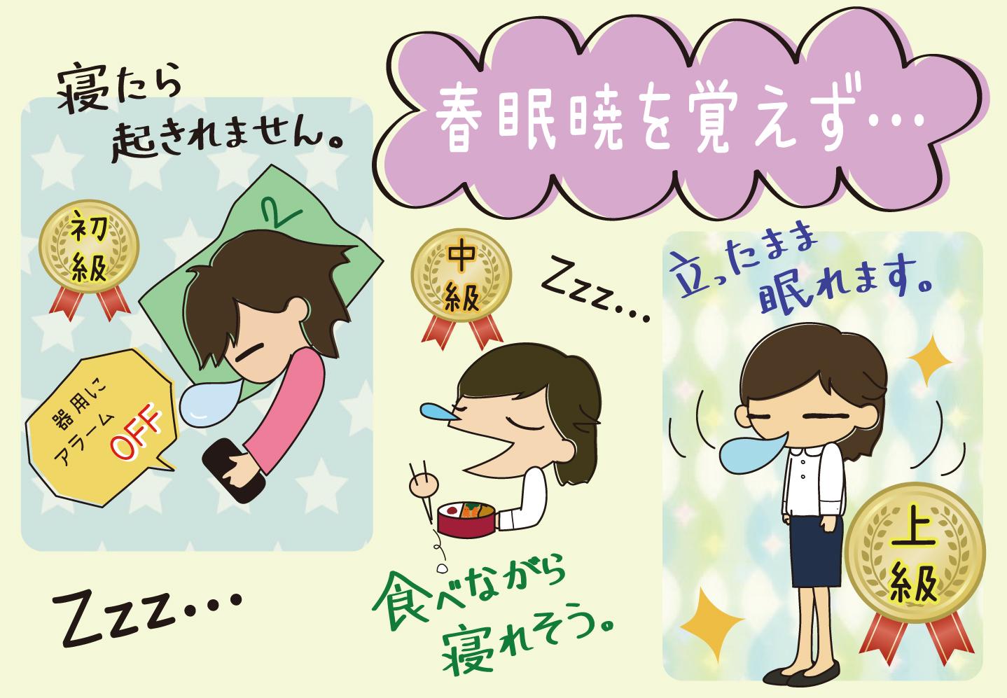 ☆女性のミカタ〜眠気との戦い☆
