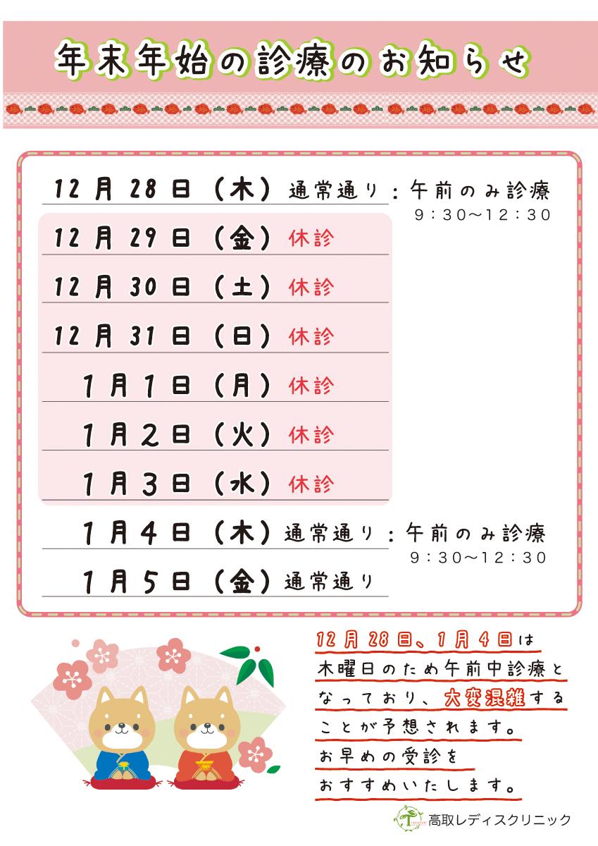 ☆年末年始の診療のお知らせ☆