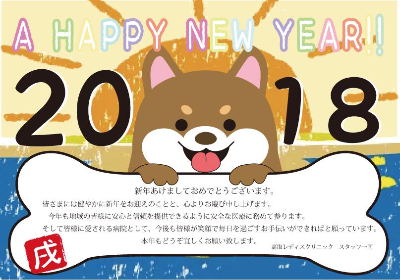新年明けましておめでとうございます☆