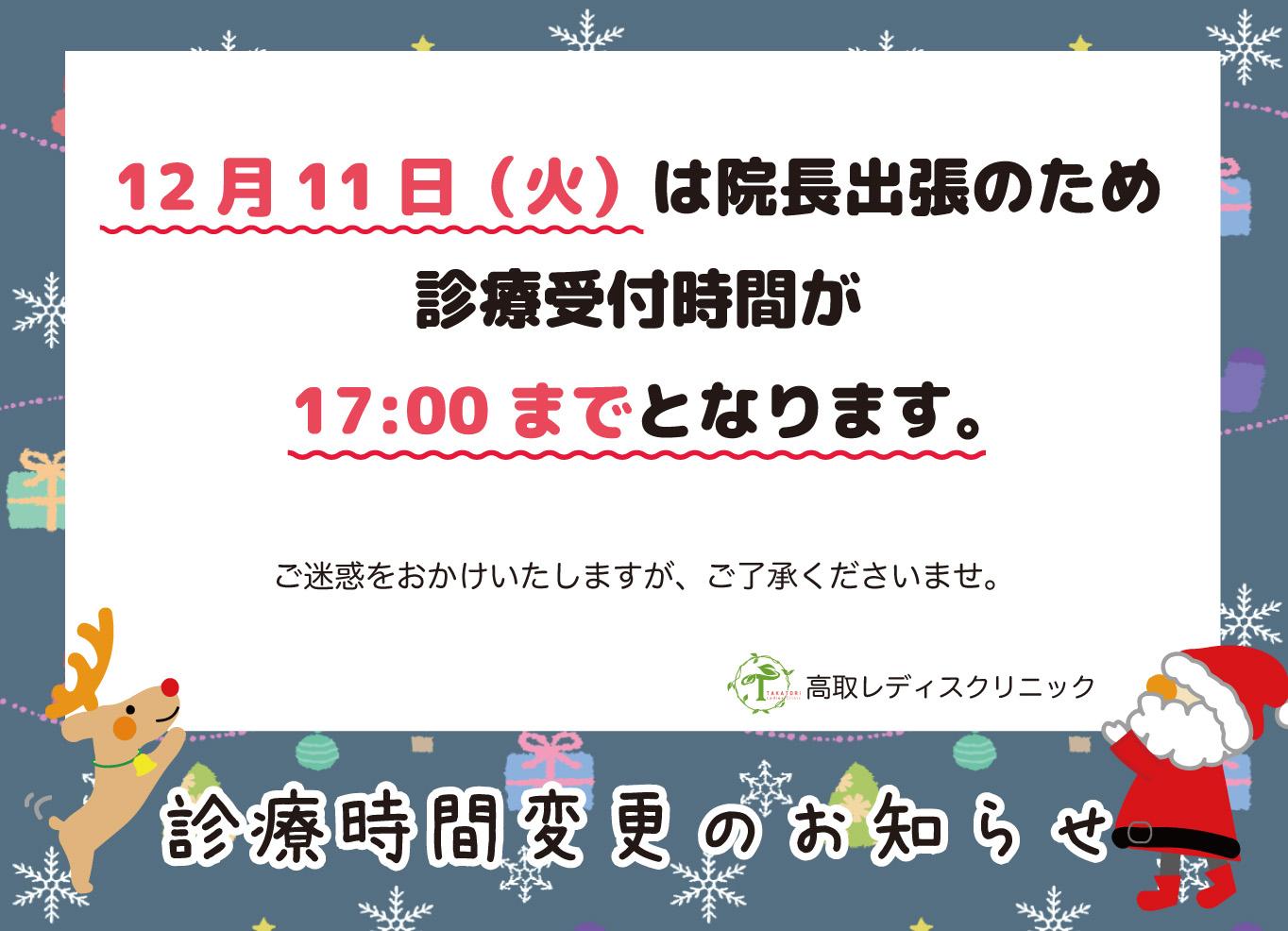 ☆12月11日診療時間変更のお知らせ☆