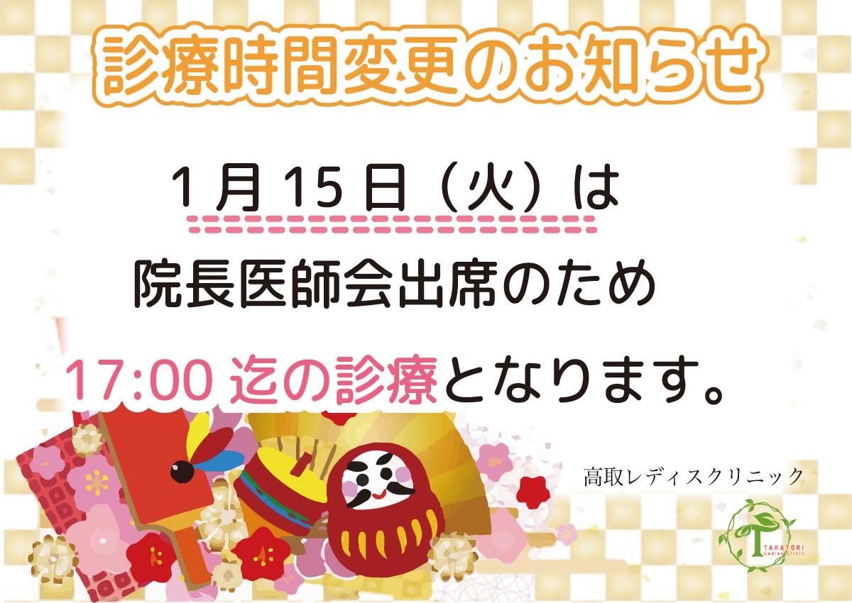 ☆1月15日診療時間変更のお知らせ☆