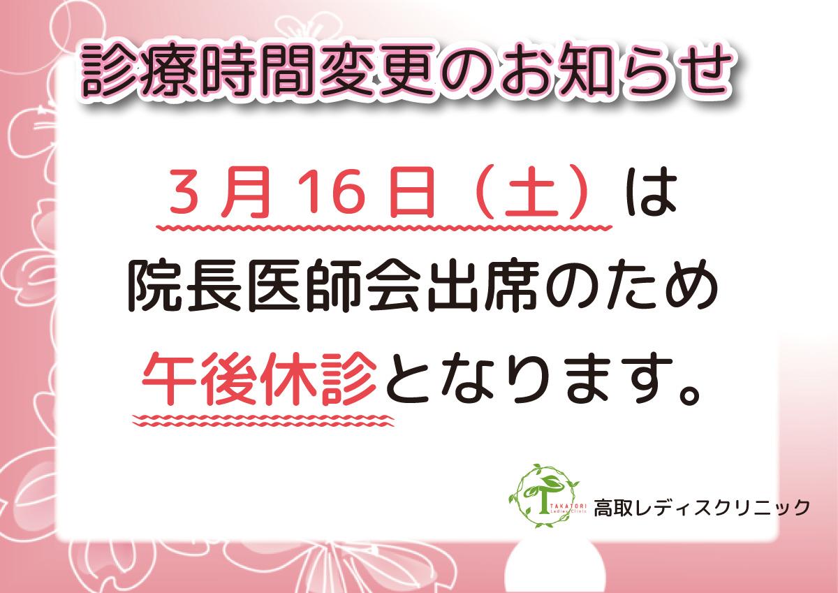 ☆3月16日診療時間変更のお知らせ☆