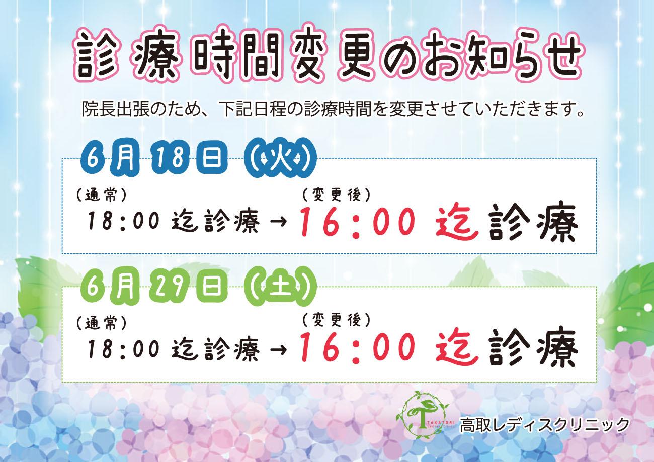 ☆6月診療時間変更のお知らせ☆