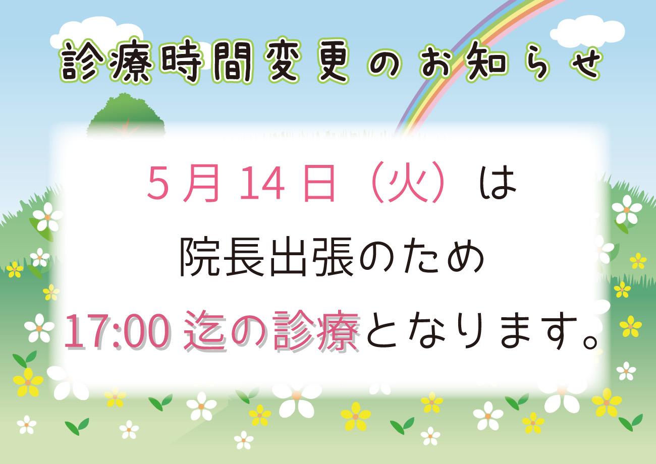 ☆5月14日診療時間変更のお知らせ☆