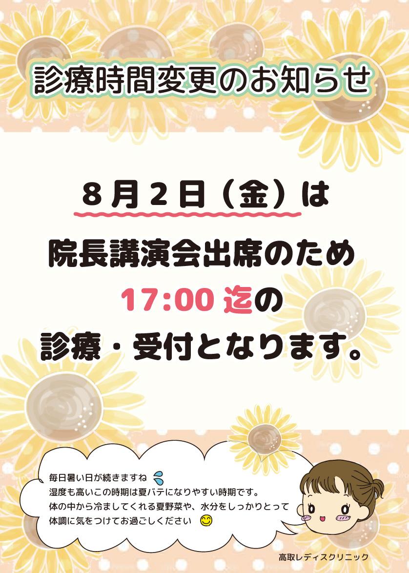 ☆8月2日診療時間変更のお知らせ☆