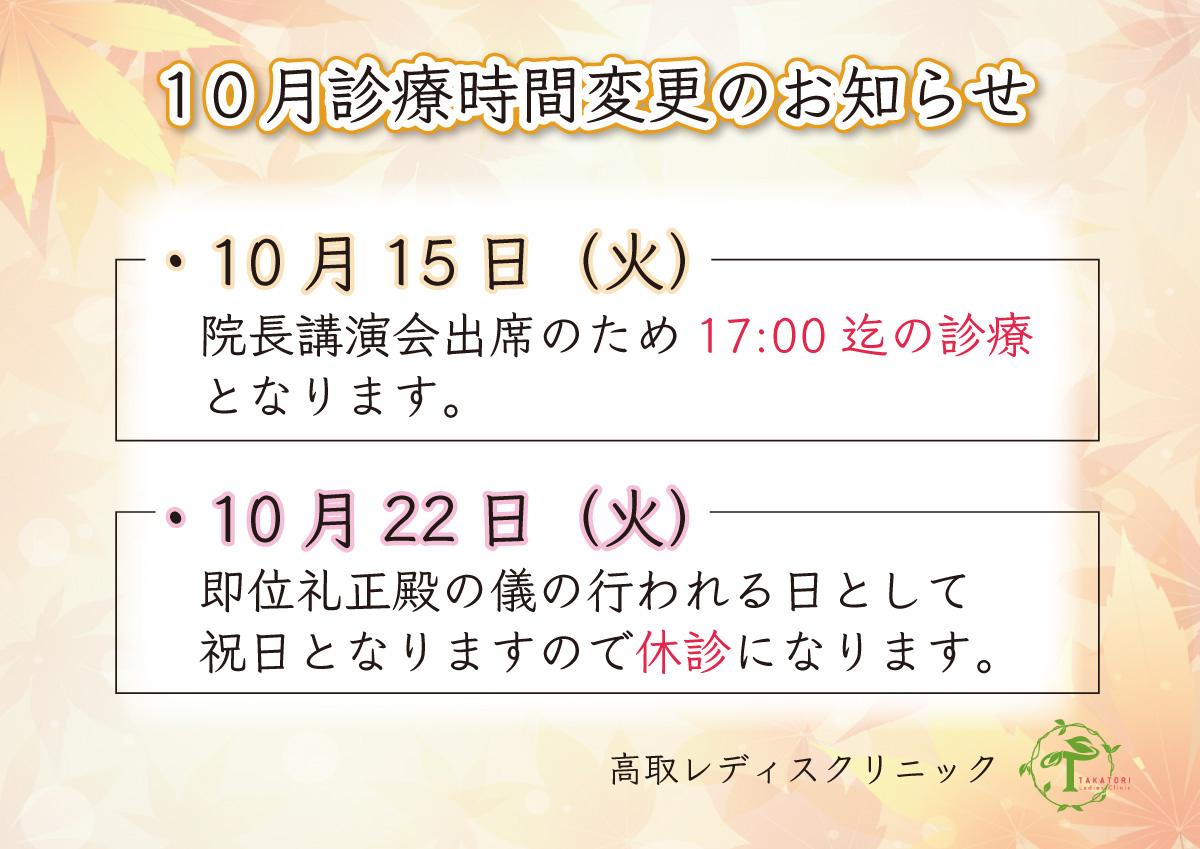 ☆10月15日診療時間のお知らせ☆