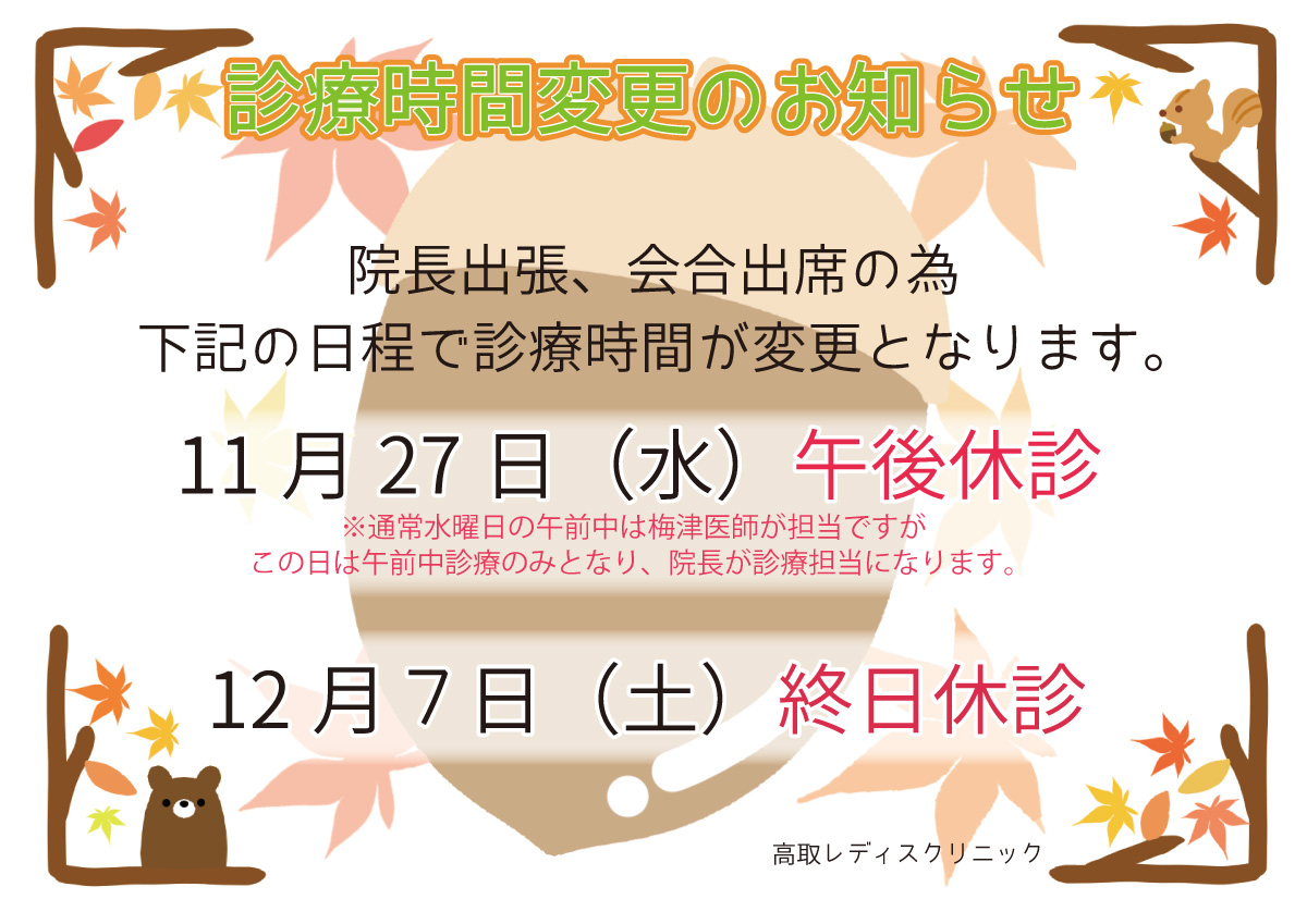 ☆11/27、12/7診療時間変更のお知らせ☆