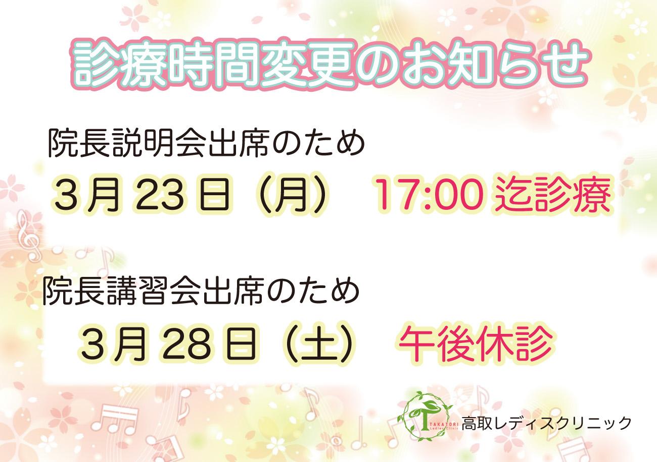 ☆3月診療時間変更のお知らせ☆