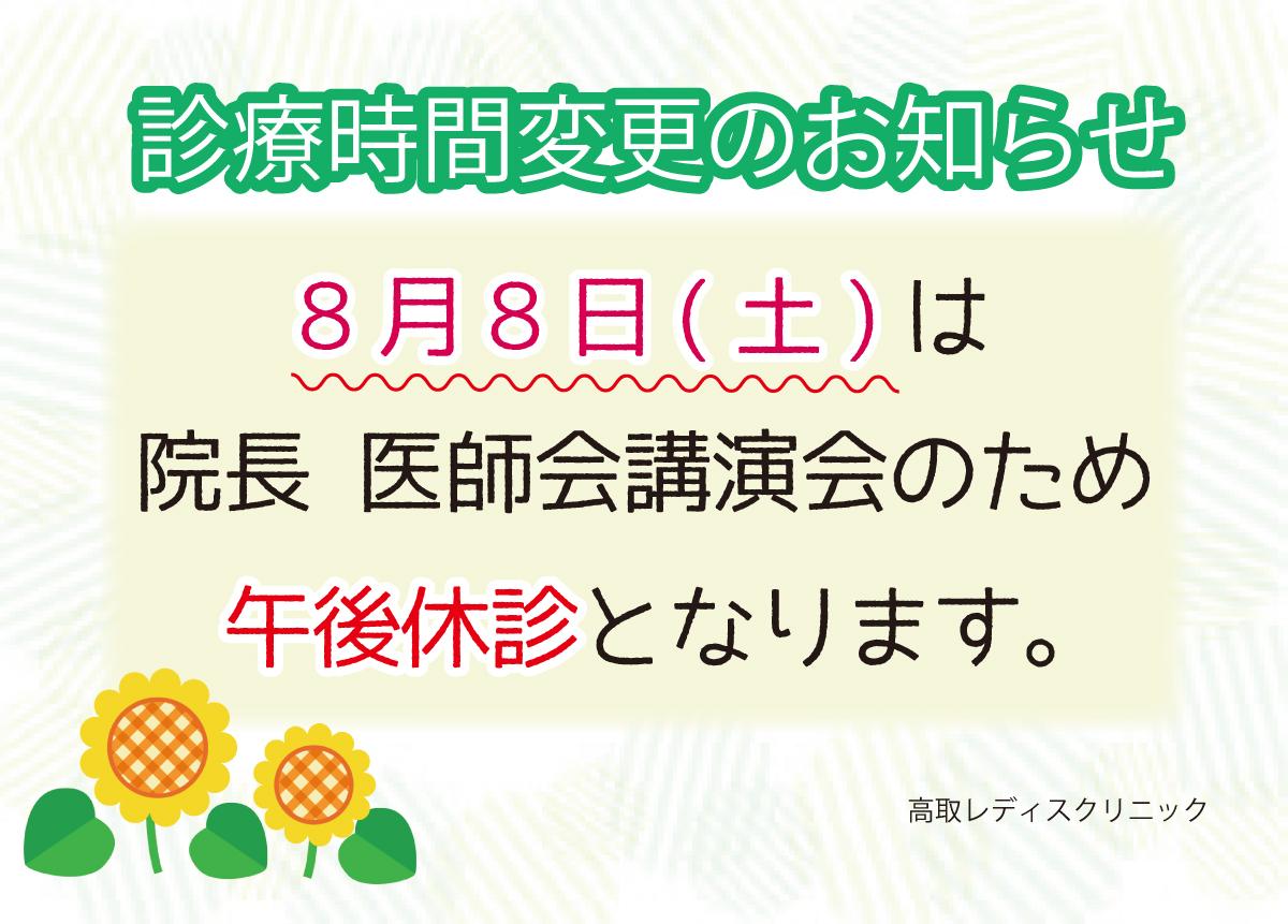 ☆8/8 診療時間変更のお知らせ☆