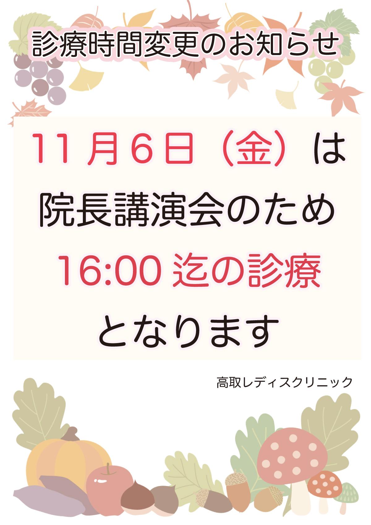 ☆11/6診療時間変更のお知らせ☆