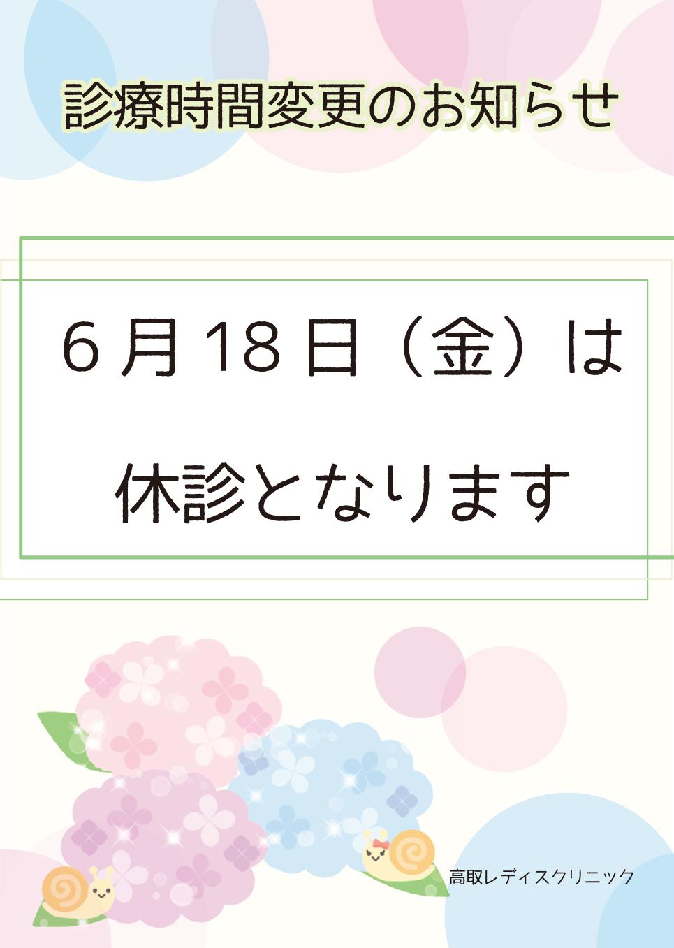 ☆6月18日(金)診療時間変更のお知らせ☆