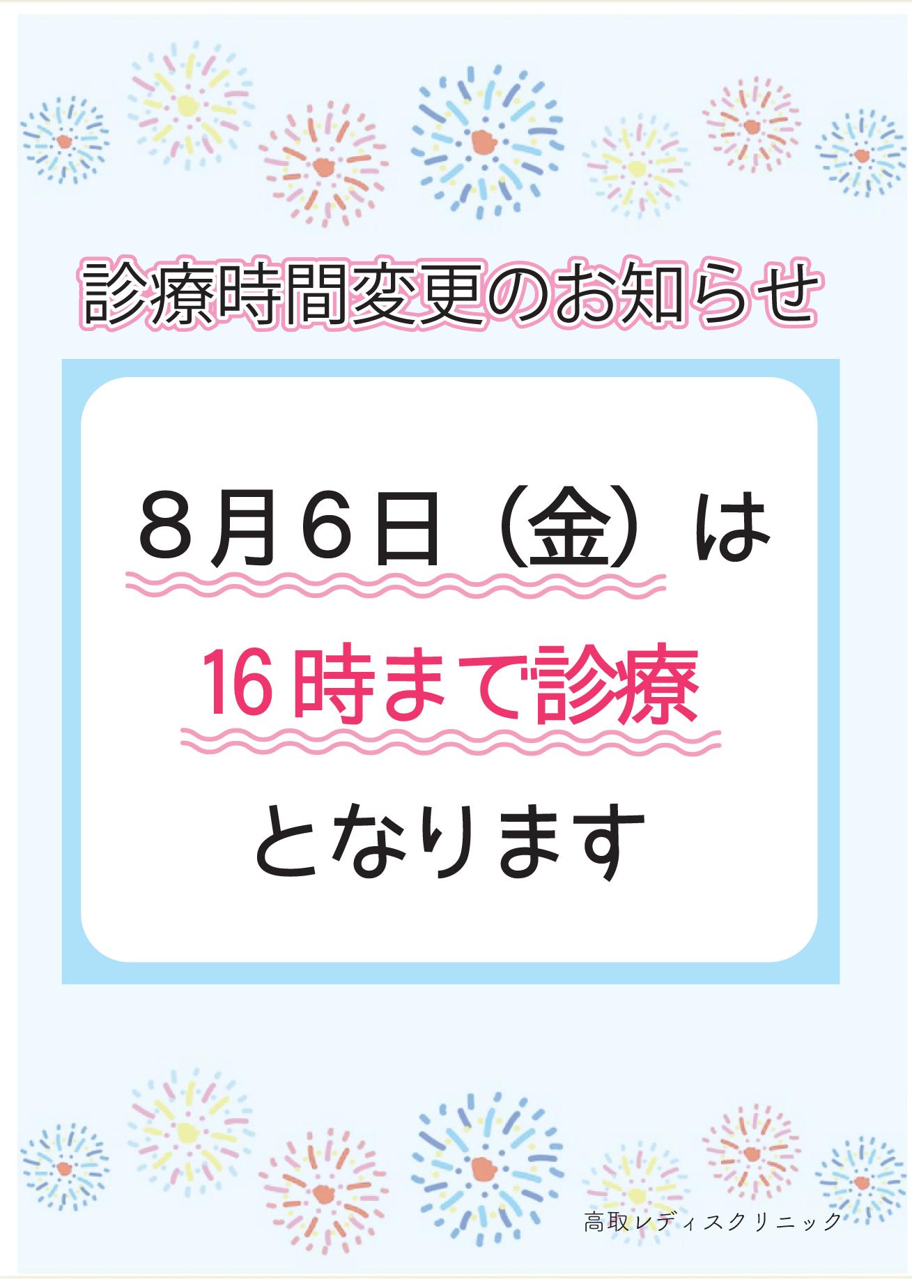 ☆診療時間変更のお知らせ☆